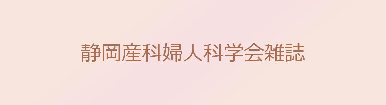 静岡県産婦人科学会雑誌