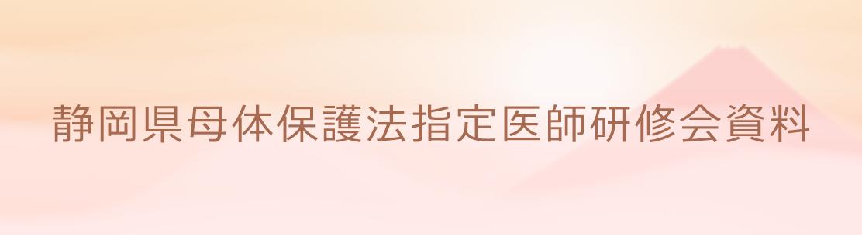 静岡県母体保護法指定医師研修会