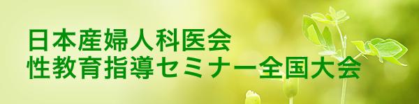 日本産婦人科医会性教育指導セミナー全国大会