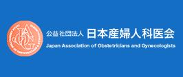 公益社団法人日本産婦人科医会