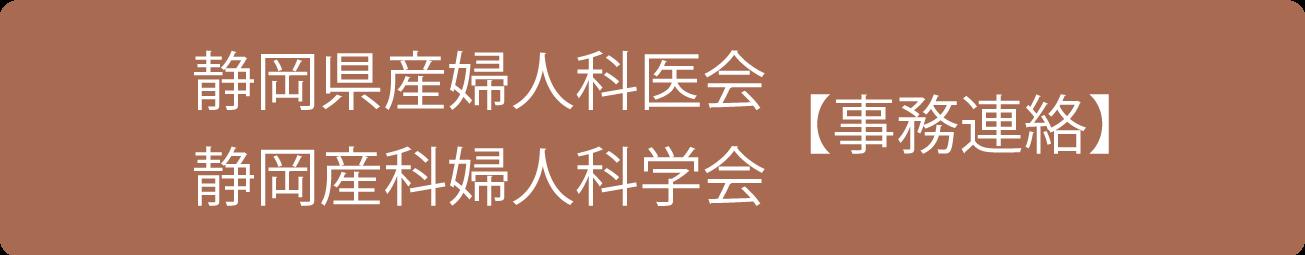 静岡県産婦人科医会 静岡産科婦人科学会 【事務連絡】