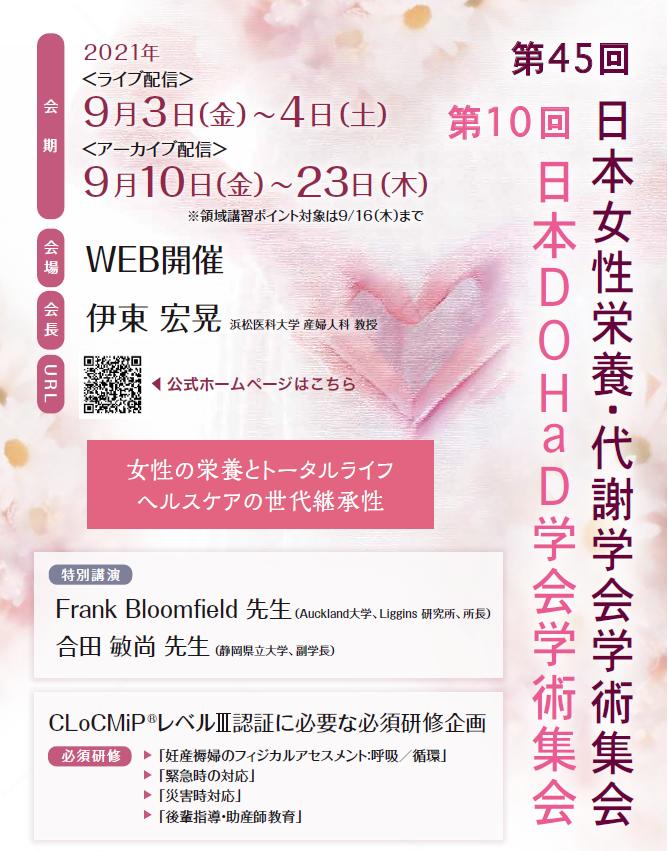 第45回日本女性栄養・代謝学会学術集会 第10回日本DOHaD学会学術集会