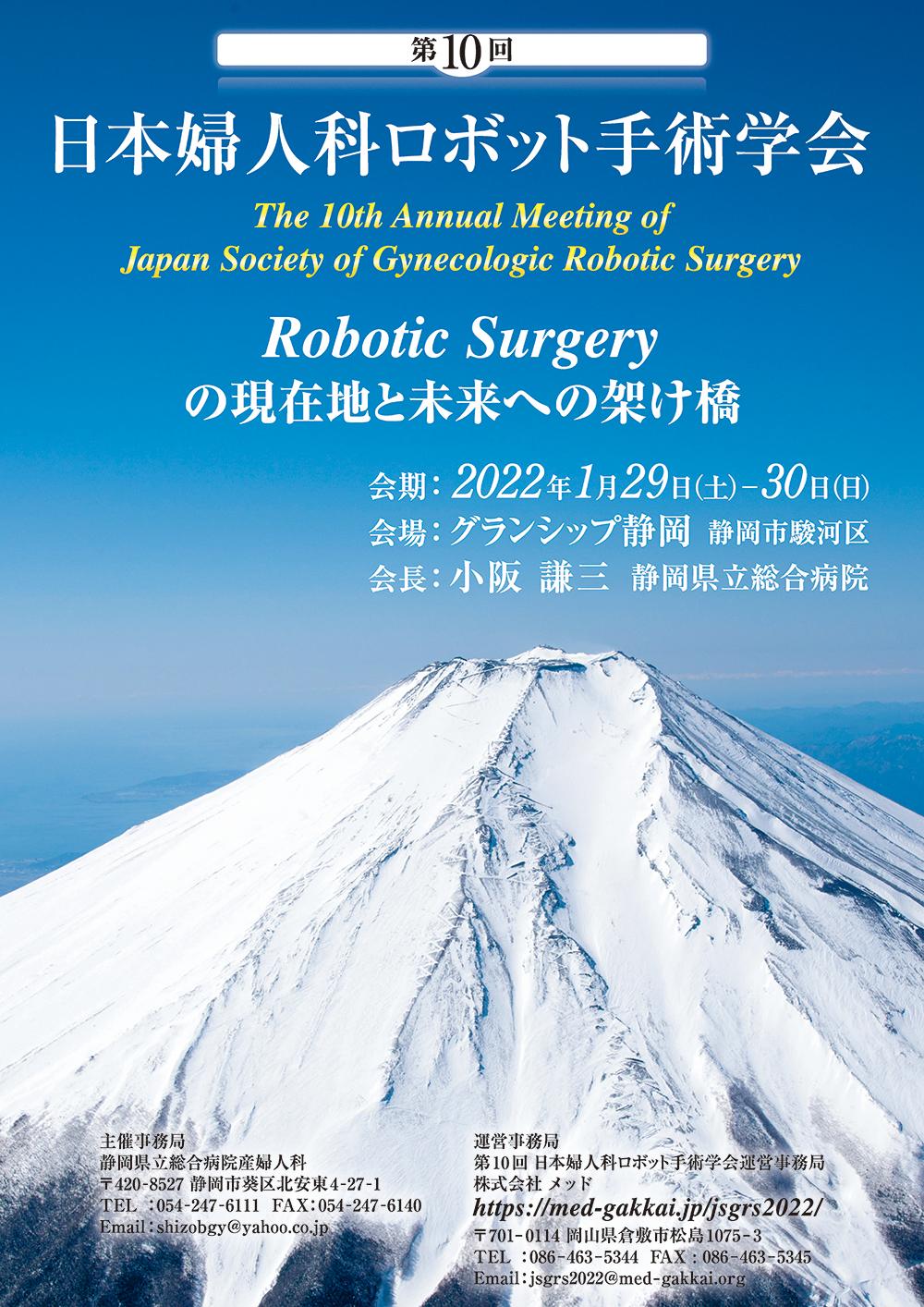 第10回日本婦人科ロボット手術学会