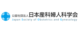 公益社団法人日本産婦人科学会